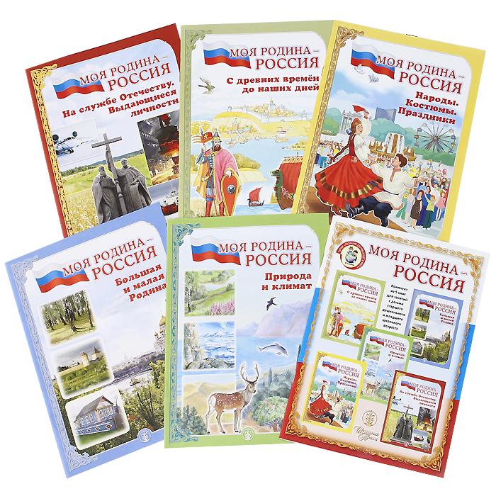 Моя Родина - Россия (комплект из 6 книг)