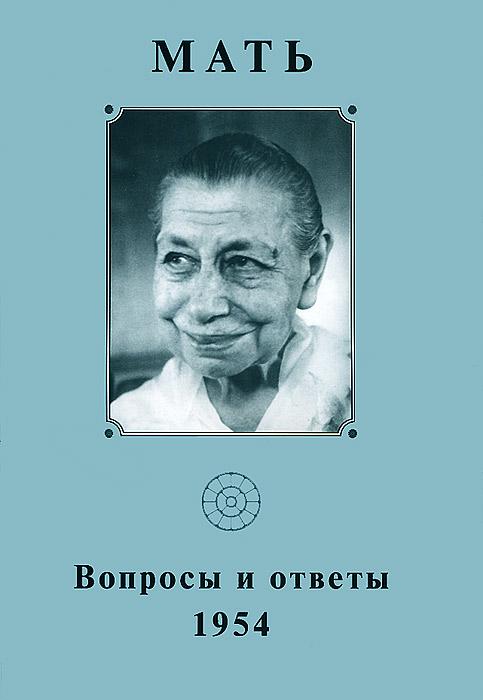 9785793800549 - Мать: Мать. Собрание сочинений. Том 7. Вопросы и ответы. 1954 - Книга