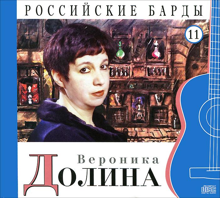 Вероника Долина Вероника Долина. Российские барды. Том 11 аудиокниги proffi cd book российские барды классики бардовской песни