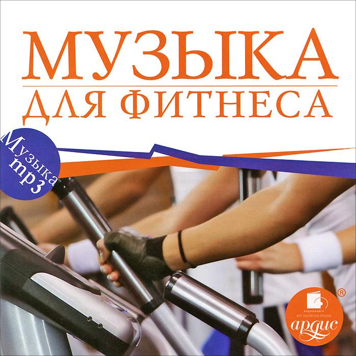 Zakazat.ru: Музыка для фитнеса (mp3)