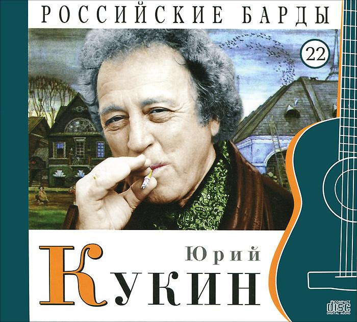 Юрий Кукин Юрий Кукин. Российские барды. Том 22 аудиокниги proffi cd book российские барды классики бардовской песни