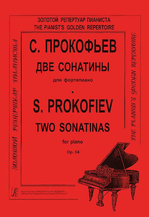 Сергей Прокофьев С. Прокофьев. Две сонатины для фортепиано сергей галиуллин чувство вины илегкие наркотики