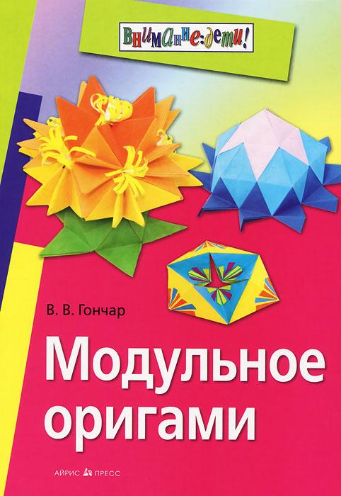 В. В. Гончар Модульное оригами