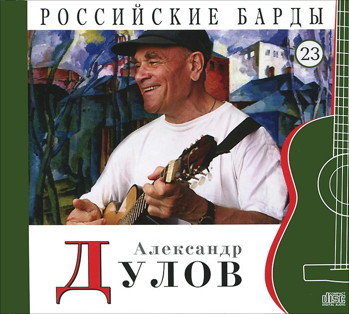 Александр Дулов.  Российские барды.  Том 23