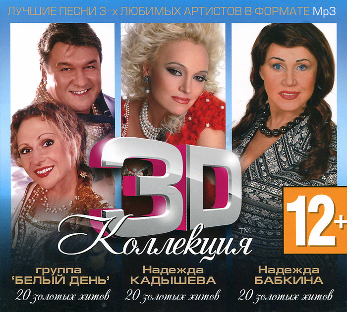 Надежда Кадышева, Надежда Бабкина, Белый день. 3D коллекция (mp3)