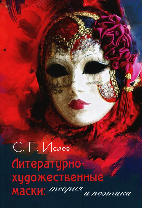 С. Г. Исаев Литературно-художественные маски: теория и поэтика маски
