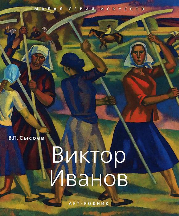В. П. Сысоев Виктор Иванов ISBN: 978-5-404-00281-2