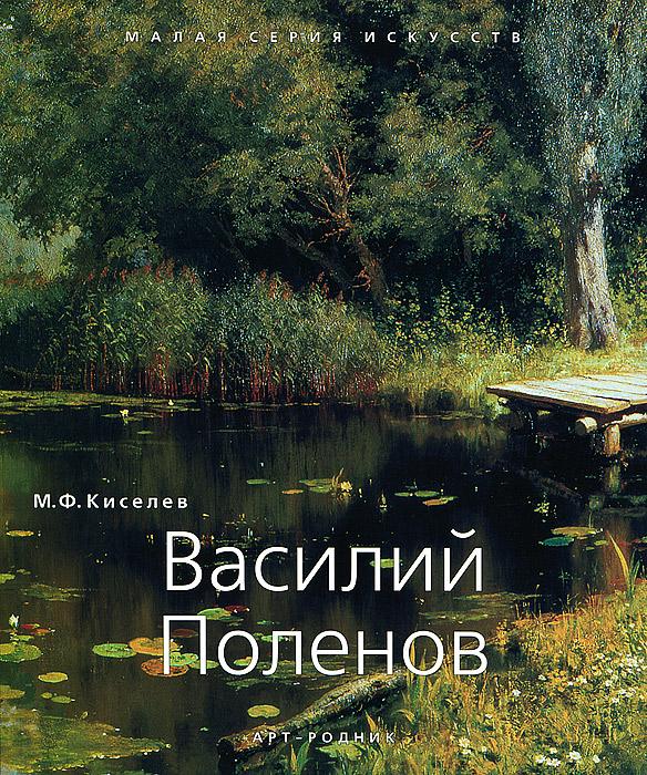М. Ф. Киселев Василий Поленов в поленов