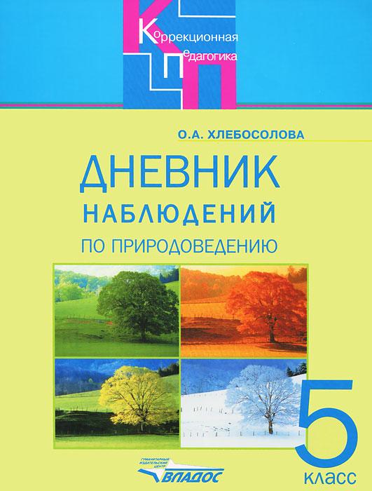 Дневник наблюдений по природоведению. 5 класс