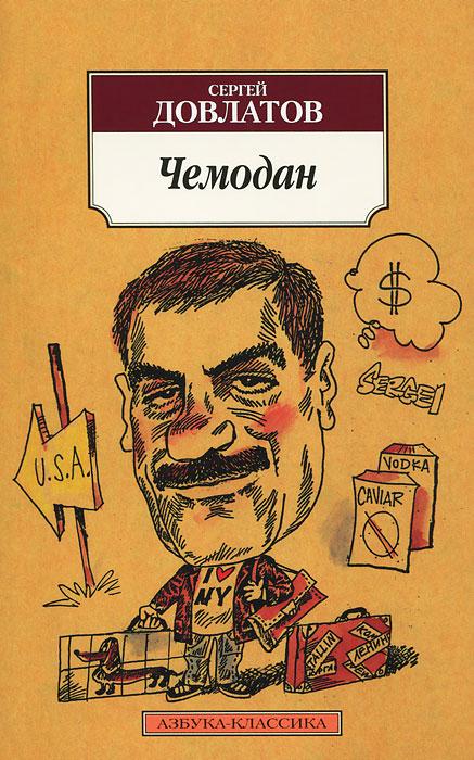 Сергей Довлатов Чемодан шахмагонов николай фёдорович любовные драмы русских писателей