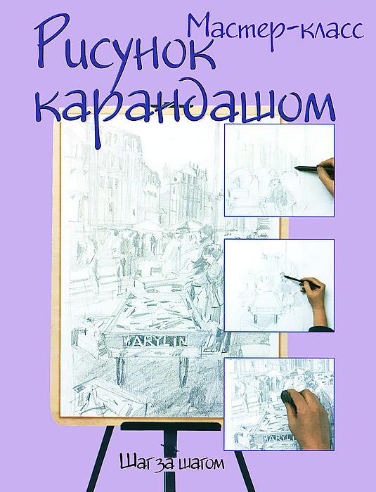 Рисунок карандашом. Шаг за шагом