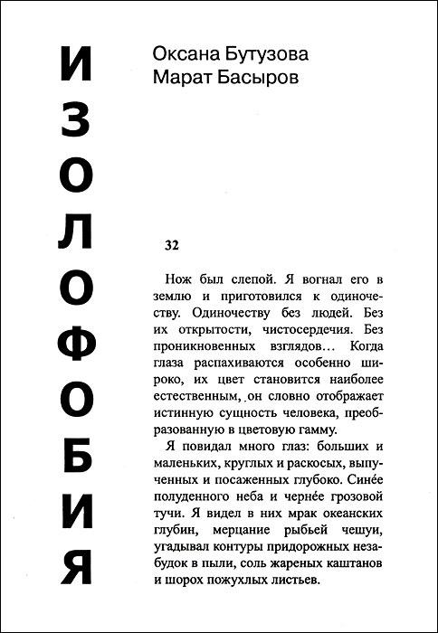 Оксана Бутузова, Марат Басыров Изолофобия слитно или раздельно не или ни