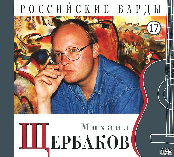 Михаил Щербаков.  Российские барды.  Том 17 Издательский дом