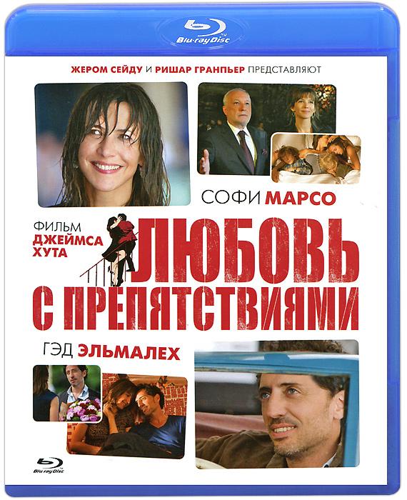 все цены на Любовь с препятствиями (Blu-ray) онлайн