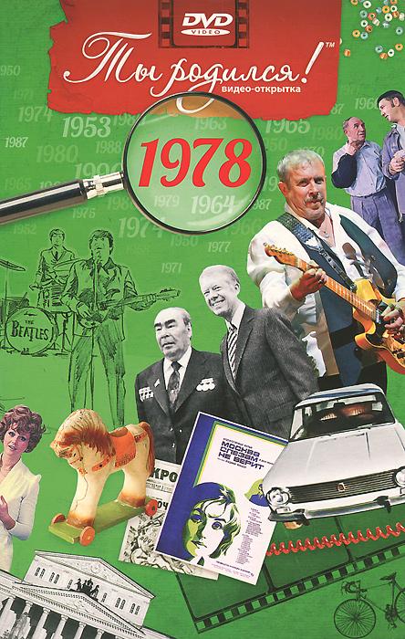 Видео-открытка Ты родился!: 1978 год видео открытка ты родился 1944 год