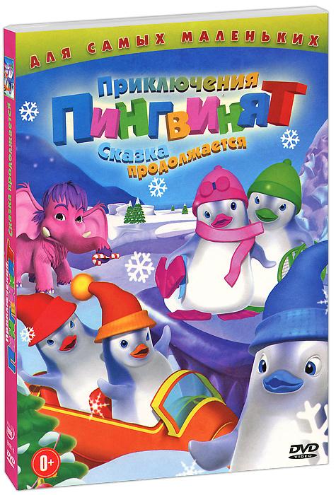 Добро пожаловать в страну Пингвинят! Пингвинята Фред, Нелли, Эд, Тед и Нед растут и вместе с вами учатся играть в прятки под водой, мастерить качели, создавать ледяные скульптуры и рисоватьсимпатичных монстров. А еще они узнают, как важно заботиться о друзьях и поддерживать друг друга.Сказка продолжается!
