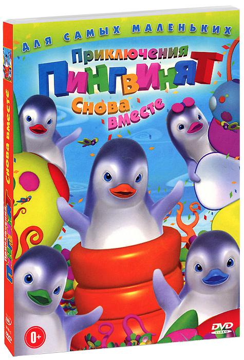 Приключения пингвинят: Снова вместе снова вместе в париже