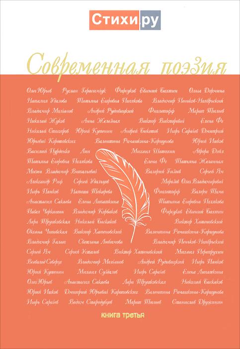 Современная поэзия. Альманах. Книга 3