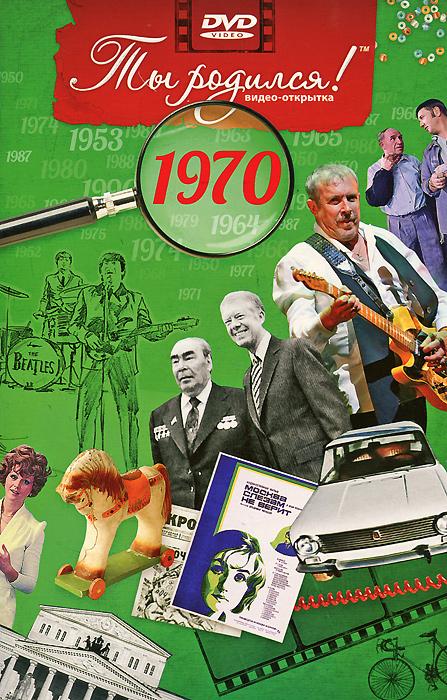 Видео-открытка Ты родился!: 1970 год видео открытка ты родился 1982 год
