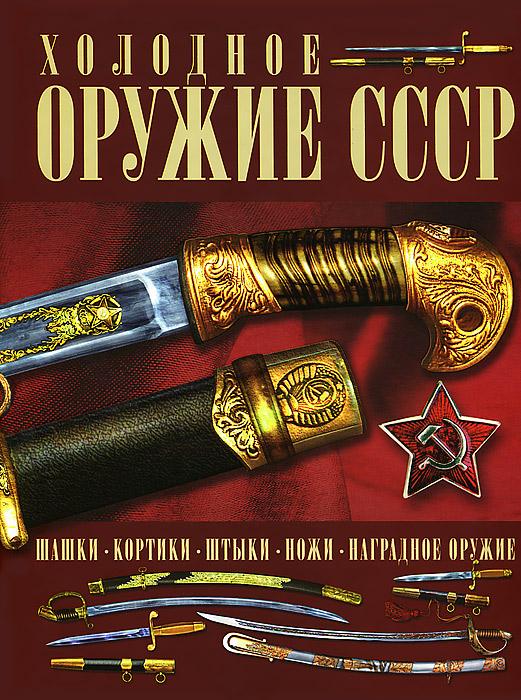 И. Е. Гусев Холодное оружие СССР ананьева е г холодное оружие