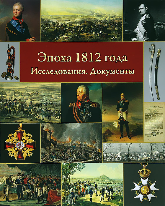 Эпоха 1812 года. Исследования. Документы александр ткаченко герои войны 1812 года