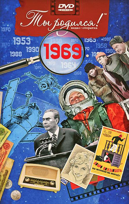 Видео-открытка Ты родился!: 1969 год видео открытка ты родился 1982 год