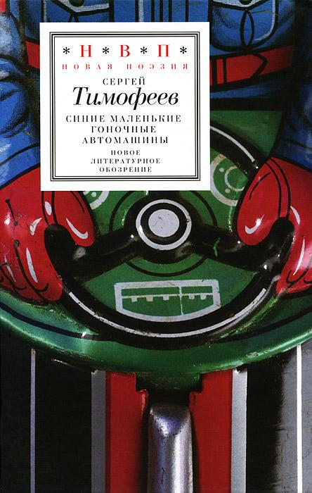 Сергей Тимофеев Синие маленькие гоночные автомашины сергей семипядный маленькие и неприметные