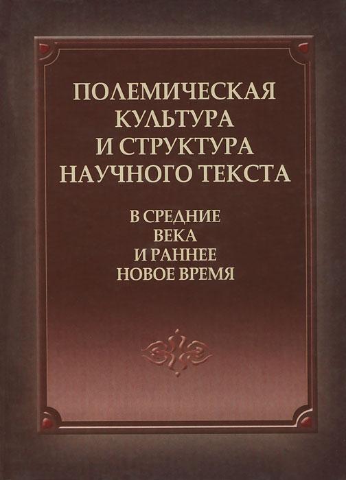 Ю. Иванова Полемическая культура и структура научного текста в Средние века и ранее Новое время