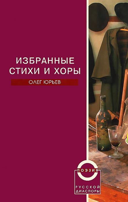 Олег Юрьев Олег Юрьев. Избранные стихи и хоры авиабилеты алматы франкфурт на майне