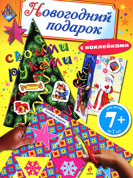 Новогодний подарок своими руками (+ наклейки)