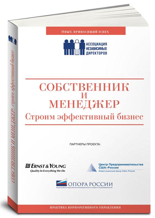 Собственник и менеджер. Строим эффективный бизнес банндалюк о корпоративное управление вопросы практики и оценки российских компаний