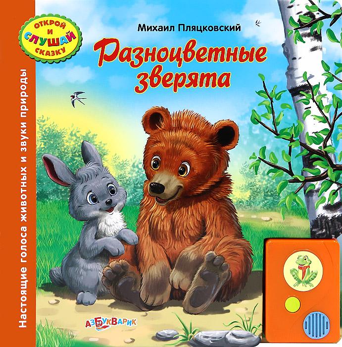 Купить Разноцветные зверята. Книжка-игрушка