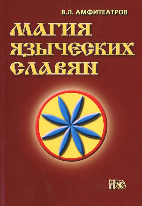 Магия языческих славян. В. Л. Амфитеатров