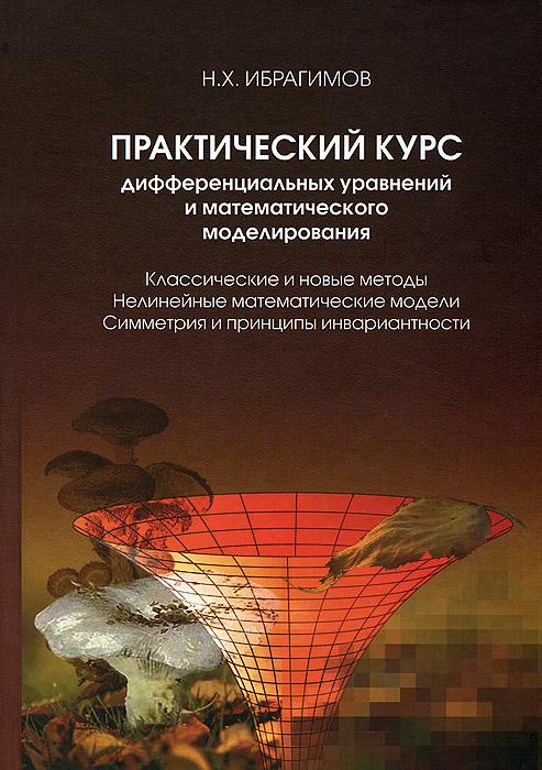 Практический курс дифференциальных уравнений и математического моделирования. Н. Х. Ибрагимов
