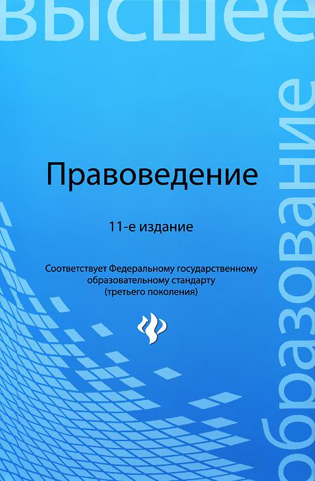 М. В. Мархгейм, М. Б. Смоленский, Е. Е. Тонков Правоведение сколько стоит купить права категории b