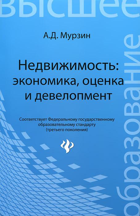 А. Д. Мурзин Недвижимость. Экономика, оценка и девелопмент иваницкая и яковлев а введение в экономику недвижимости