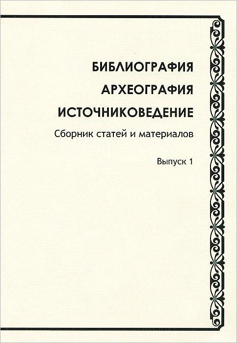Библиография. Археография. Источниковедение. Выпуск 1 крымское вино в тюмени