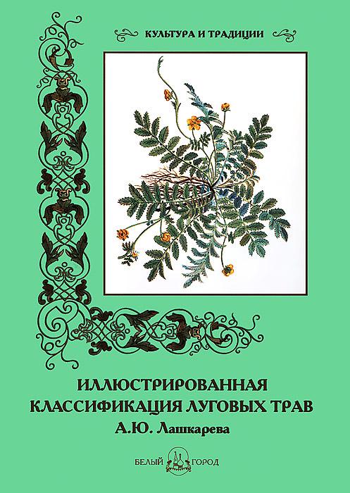Zakazat.ru: Иллюстрированная классификация луговых трав А. Ю. Лашкарева. Н. Зубова