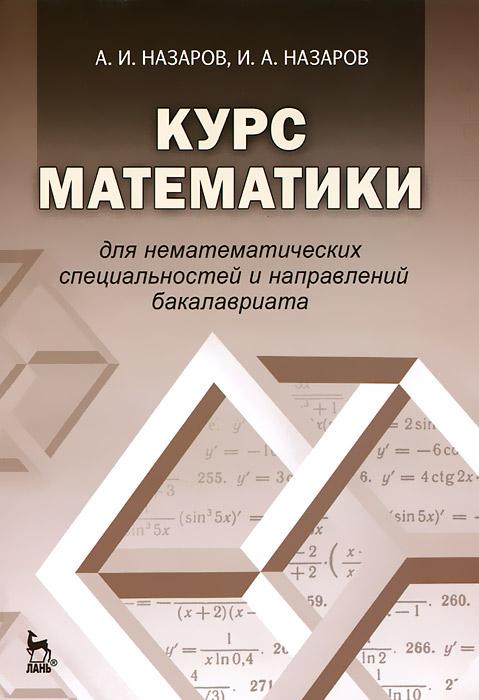 А. И. Назаров, И. А. Назаров Курс математики для нематематических специальностей и направлений бакалавриата в р ахметгалиева математика линейная алгебра