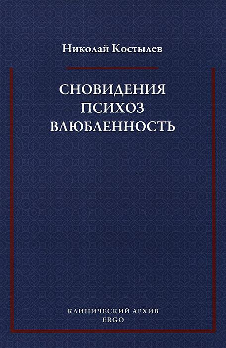 Николай Костылев Сновидения. Психоз. Влюбленность андрей костылев выхода нет