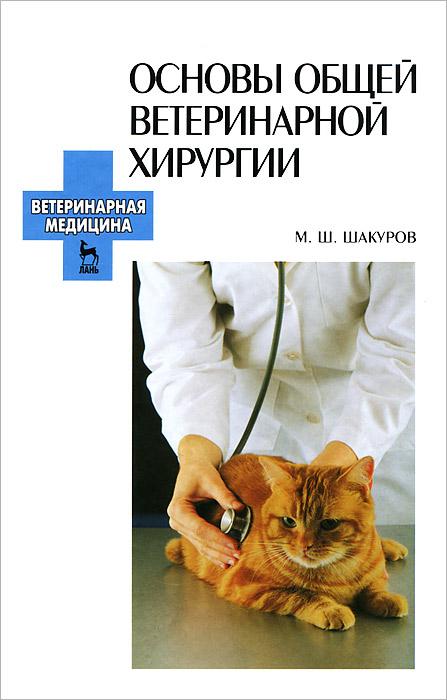 М. Ш. Шакуров Основы общей ветеринарной хирургии