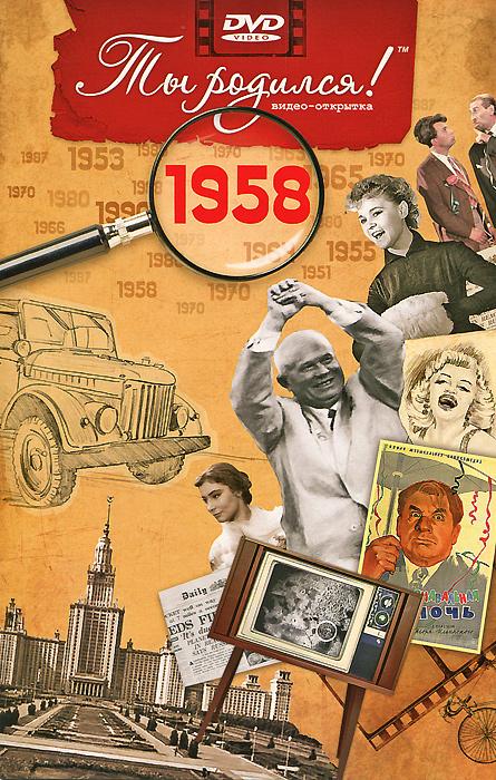 Видео-открытка Ты родился!: 1958 год видео открытка ты родился 1944 год