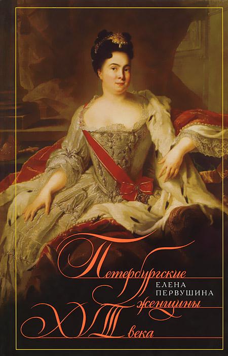 Петербургские женщины XVIII века