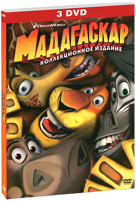 Мадагаскар / Мадагаскар 2 / Мадагаскар 3 (3 DVD) диск dvd смурфики 2 пл