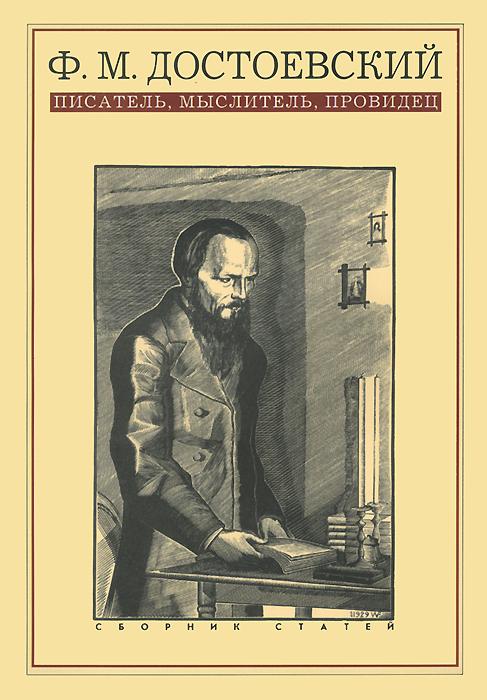Ф. М. Достоевский. Писатель, мыслитель, провидец delfin ответы lehrbuch
