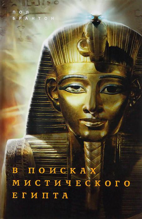 В поисках мистического Египта. Пол Брантон