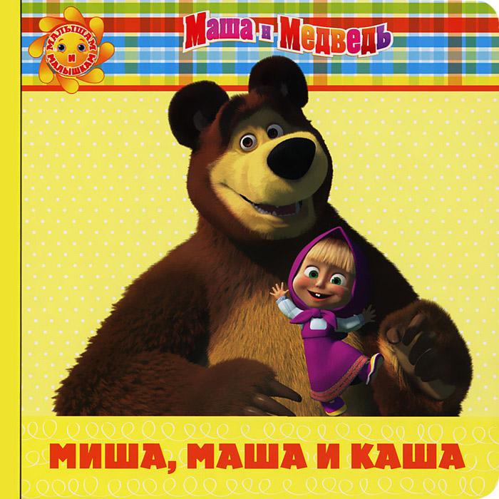 Миша, Маша и каша краски маша и медведь набор для рисования рисуем с машей