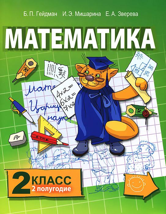 2 класса автор гейдман решебник