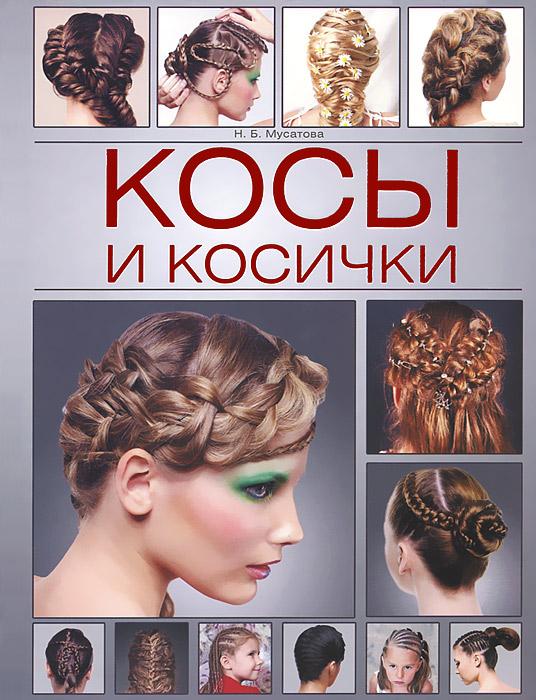 Н. Б. Мусатова Косы и косички
