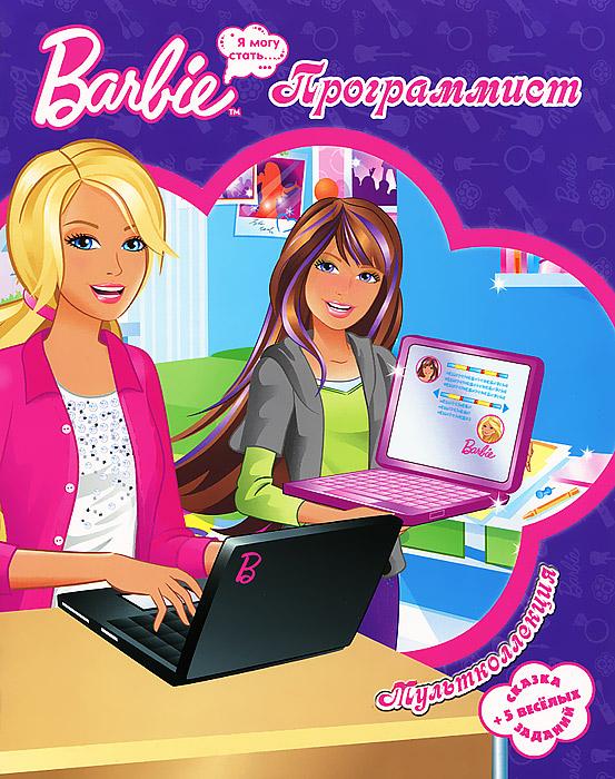Барби-программист. Мультколлекция